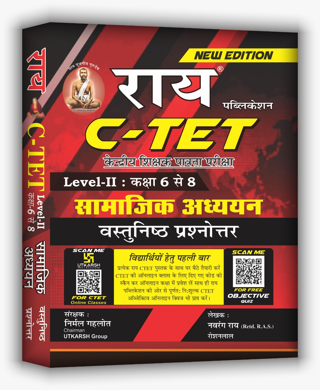 CTET LEVEL - II Class 6 to 8 Samajik Adhyan Objective Book ( Bal Vikas , Bhasha Hindi ,English ,Ganit , samajik adhyan ) (CTET Level - 2 Samajik Adhyan)