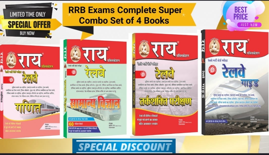 RRB Railway Super Combo Set of 4 Books ( Reasoning , Math , General Science & Railway Sampooran Guide ) ( Railway NTPC , Group D , ASM , Clerck Etc.)( Complete Course Coverage )