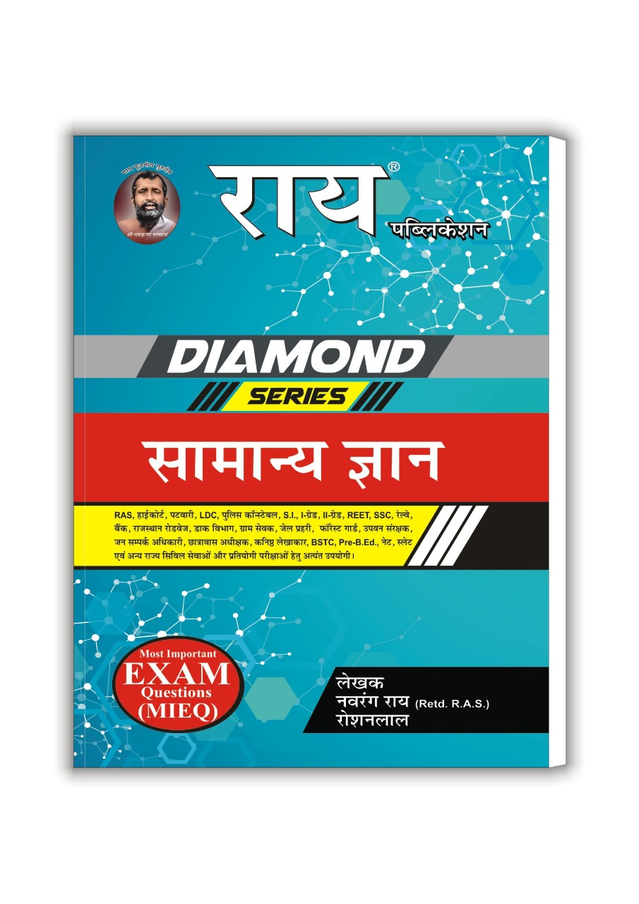General Knowledge  Diamond Series ( Most Imp. Exam questions ) ( G.K. Question bank 2020, 2019 ,2018) Samanya Gyan special