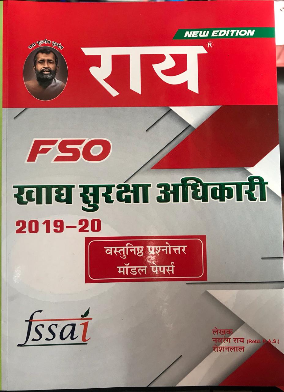 Food Safety Officer ( FSO ) complete book with Free Objective 2019-20 ( Khadya Suraksha Aadhikari book 2019-20 )(Rajasthan Government Exam Book)