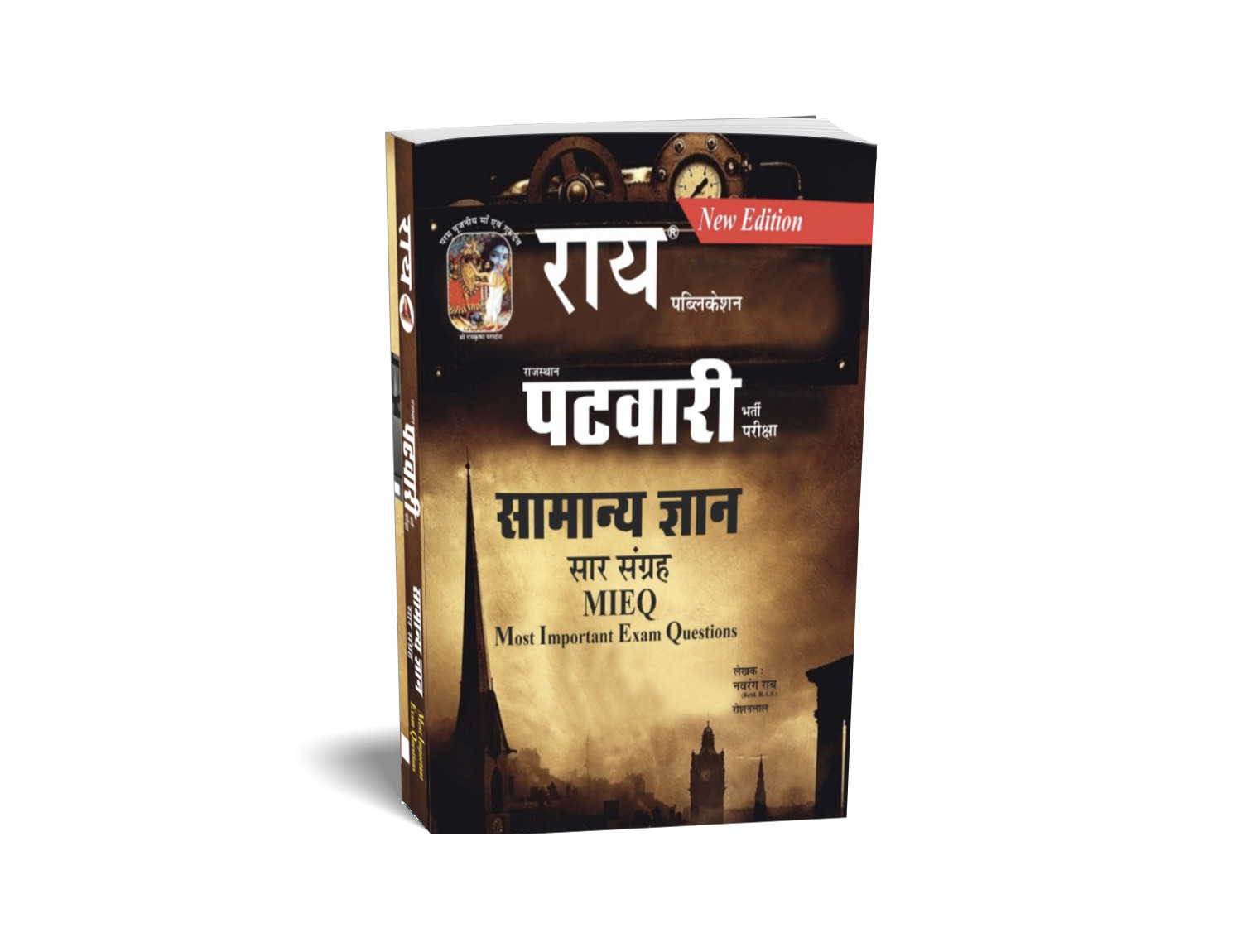 Rajasthan Patwari Samanya Gyan Sangrah  Book ( Most Imp. Exam Questions & Current Affairs  )