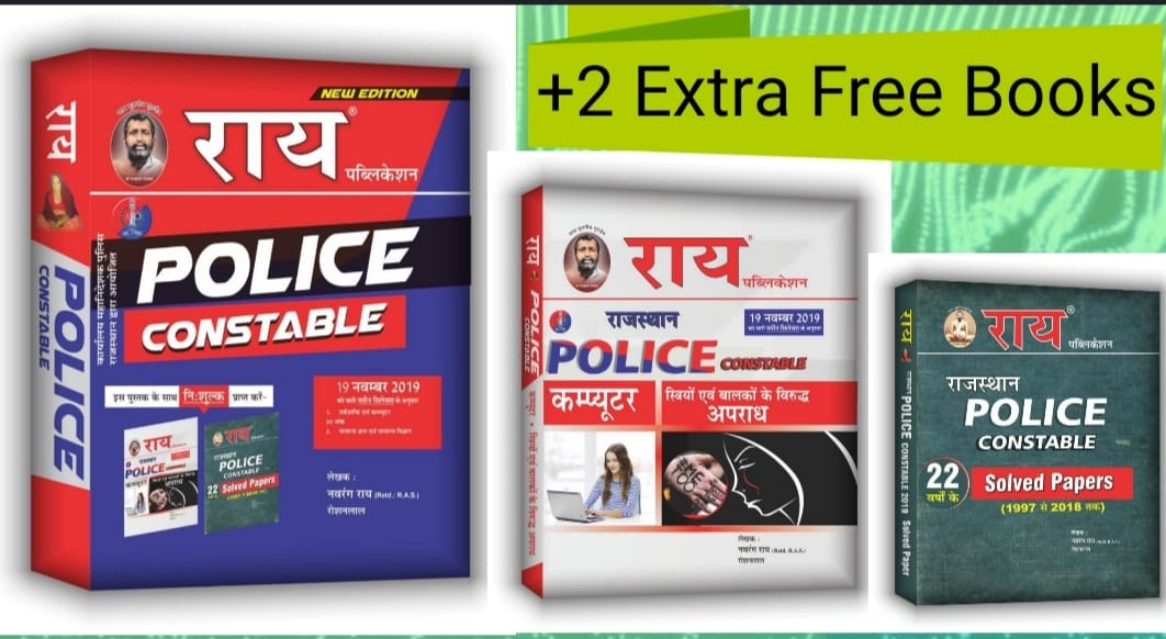 Rajasthan Police Constable Complete Exam Edition with free 2 books and Extra Online Test Series (Police Bharti Pariksha Guide 2020, 3 Books )