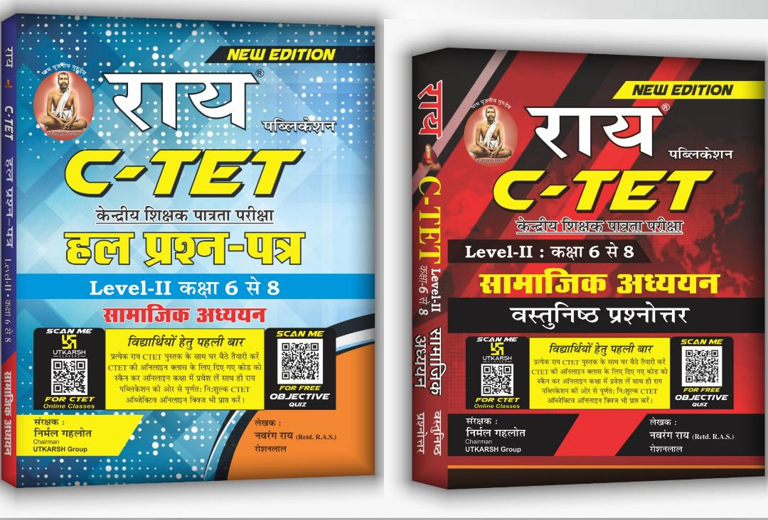 CTET LEVEL - II Class 6 to 8 Samajik Adhyan Solved Papers & Objective (Set of 2 Books , Objective & Solved Papers )( Bal Vikas , Bhasha Hindi ,English ,Ganit , samajik adhyan ) (CTET Level - 2 Samajik Adhyan)