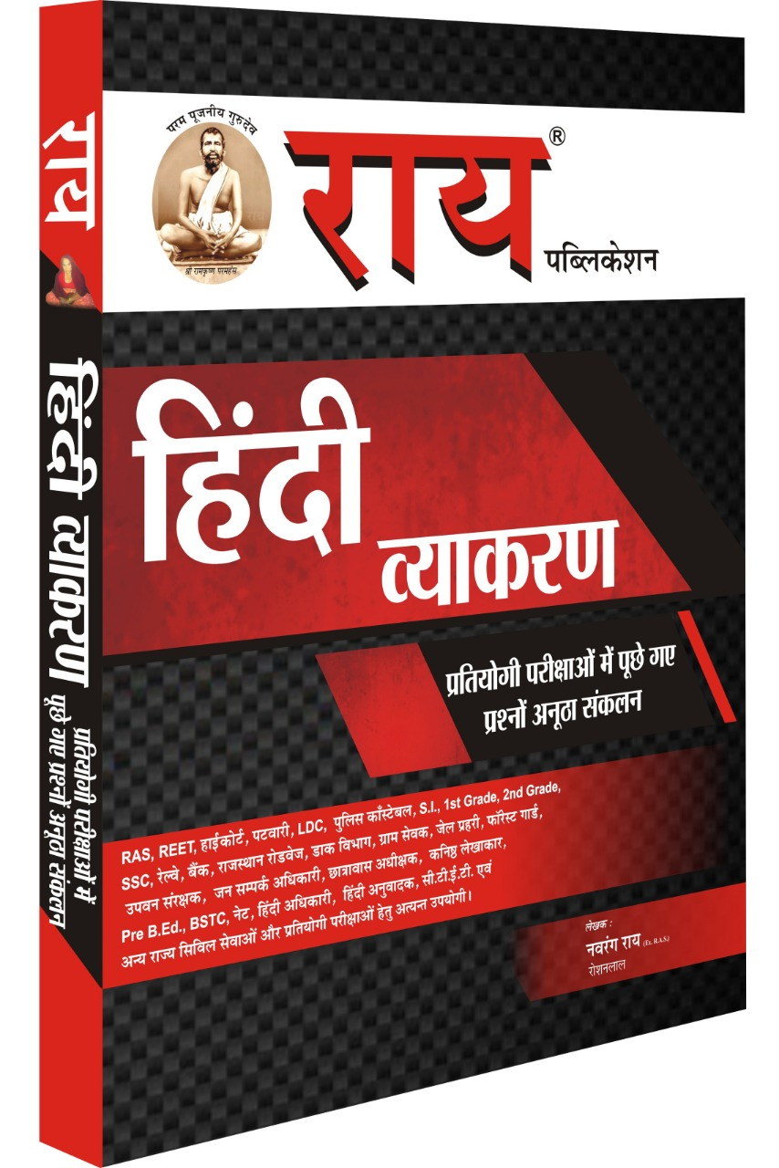 HINDI VYAKARAN Guide