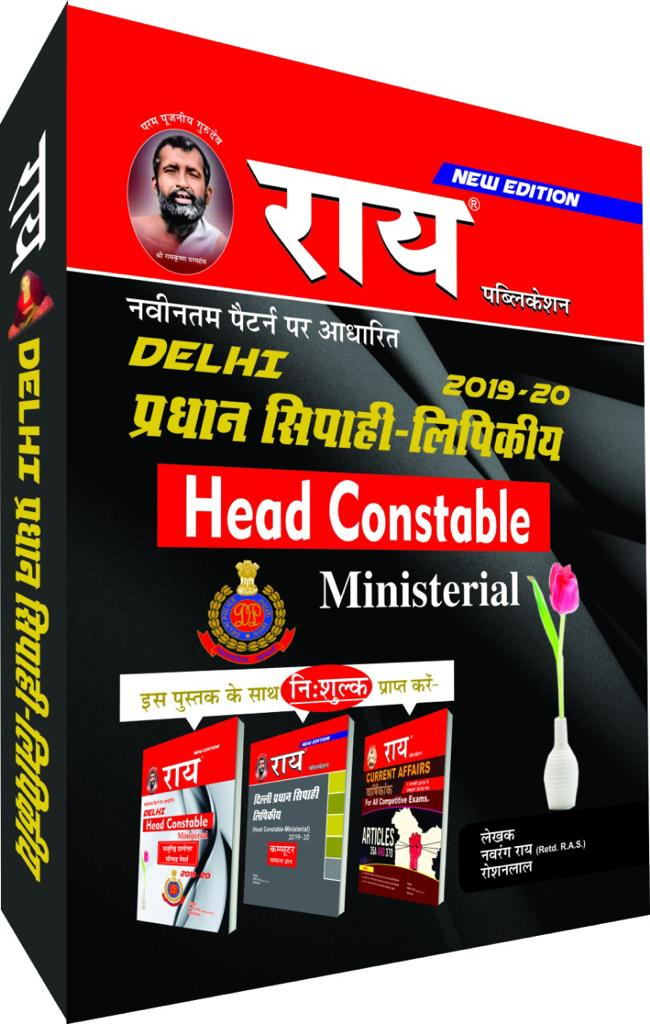 Delhi Police Head Constable Ministerial Complete guide with  (Free: Objective , Solved Papers , Computer Samanya Gyan , Current )(  नवीनतम पैटर्न पर आधारित दिल्ली  प्रधान सिपाही-लिपिकीय )