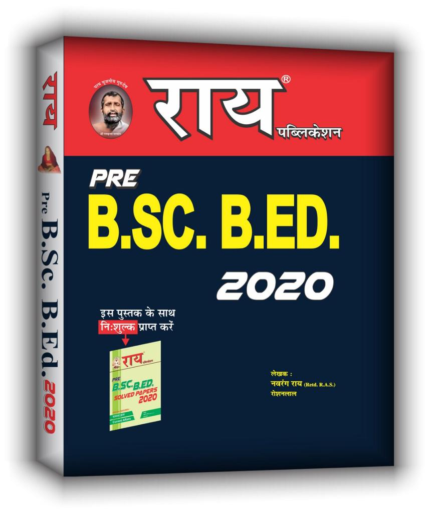 Rajasthan Pre B.SC. B.ED. 2020 Complete Guide with free Solved Papers ( B.SC. B.ED. 2020 Guide , Solved Papers )( Rajasthan B.SC. B.ED. Exam Book )