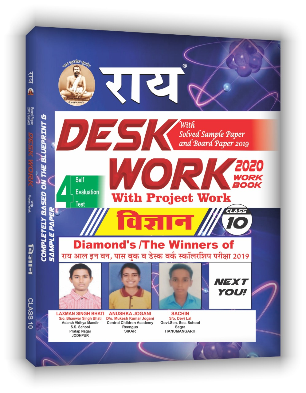 Rai Desk Work 2020 Vigyan Class 10th Hindi Medium with free Scholarship Exam Form( Blue Print , Board Paper 2019 Solved ,1 Board Sample Paper+ 9 Model Papers +4 Self Evaluation Papers )