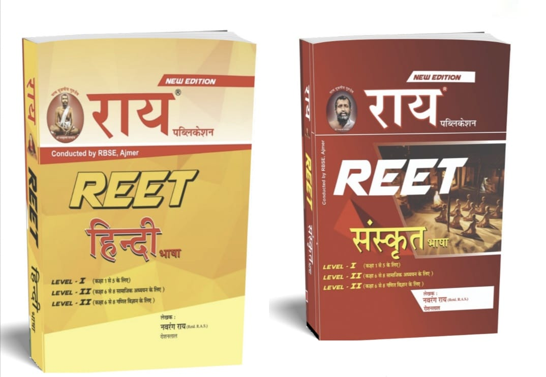 REET Hindi & Sanskrit Language for Level - 1 and Level 2 ( 2020 Edition )( 2 Books )
